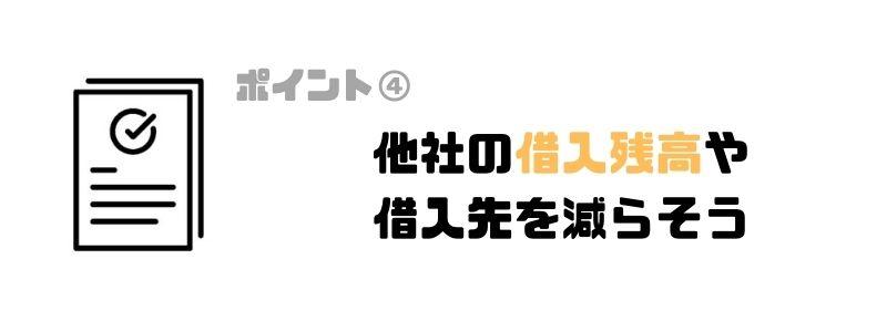 カードローン_審査_借入残高