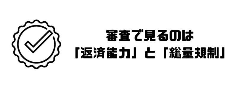 カードローン_審査_返済能力