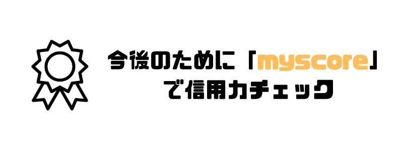 カードローン_審査_myscore