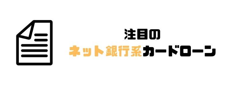 カードローン_審査_ネット銀行