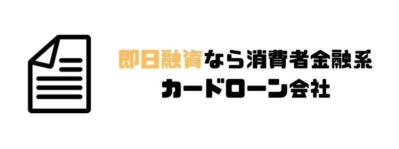 カードローン_審査_即日融資