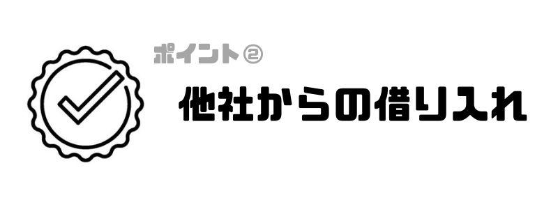 カードローン_審査_他社