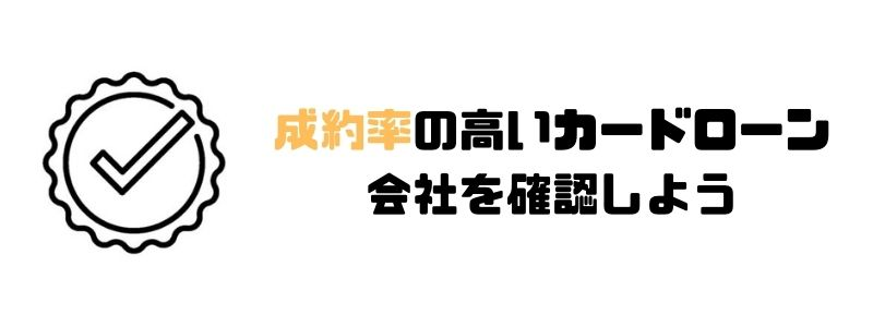 カードローン_審査_成約率