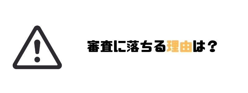 カードローン_審査_理由