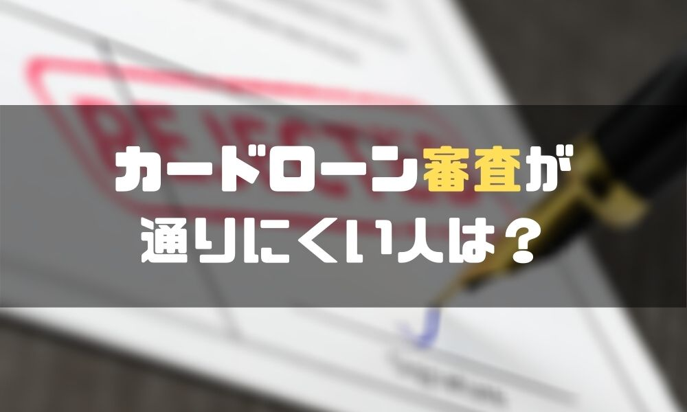 カードローン_審査_通りにくい