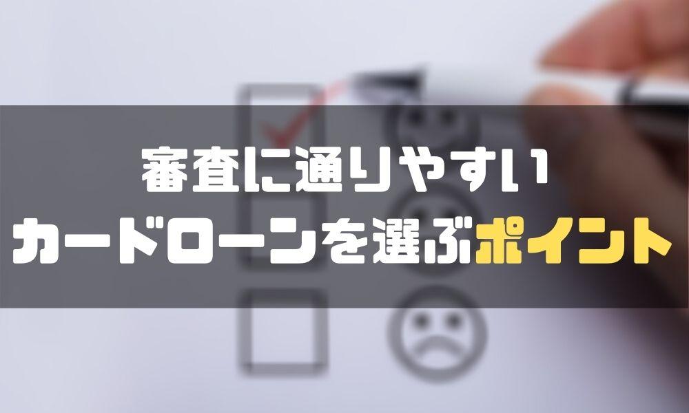 カードローン_審査_選ぶ