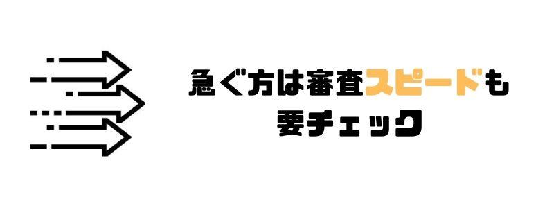 カードローン_審査_スピード