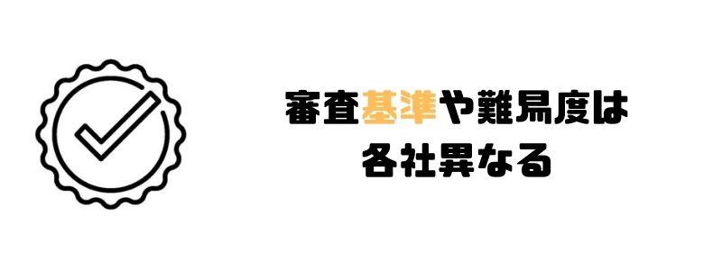カードローン_審査_基準