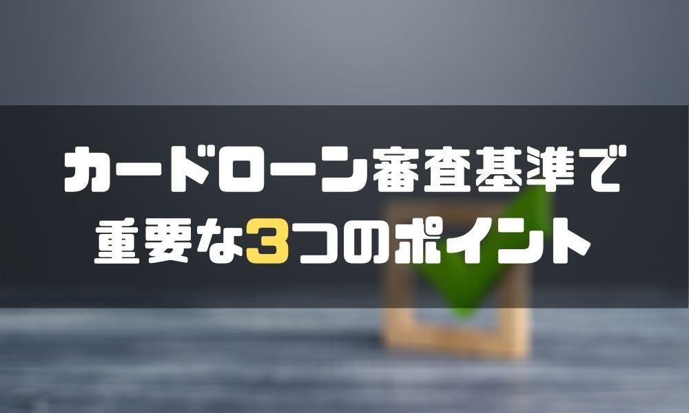 カードローン_審査_審査基準