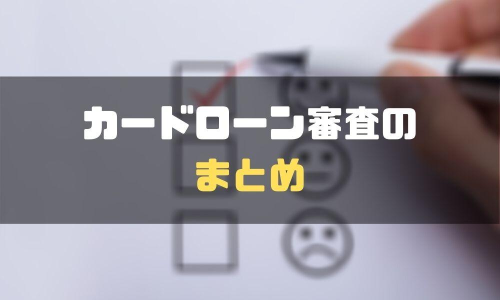 カードローン_審査_まとめ