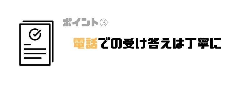 カードローン_審査_電話