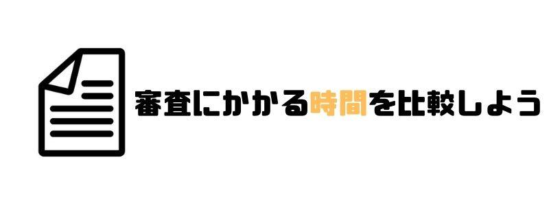 カードローン_審査_時間