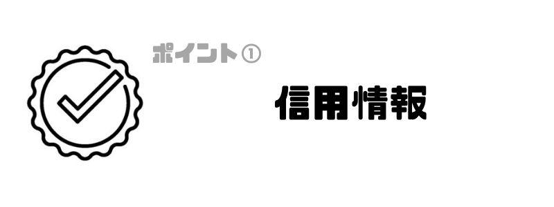 カードローン_審査_信用情報
