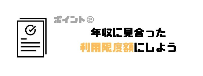 カードローン_審査_利用限度額