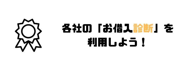 カードローン_審査_診断