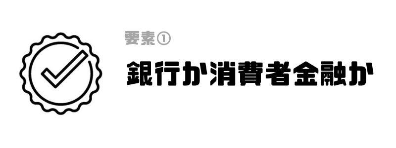 カードローン_利息_業種