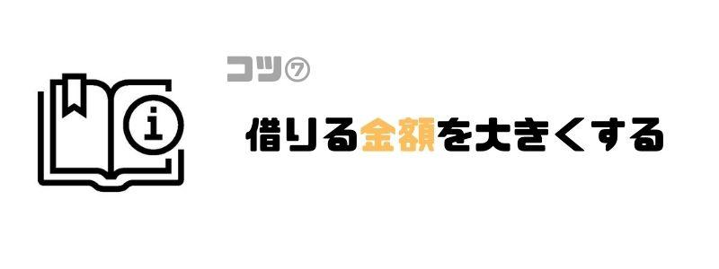 カードローン_利息_金額