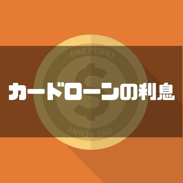 カードローン_利息_アイキャッチ