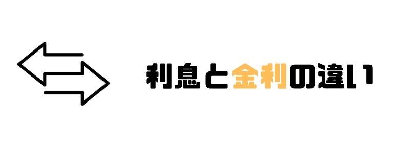 カードローン_利息_金利