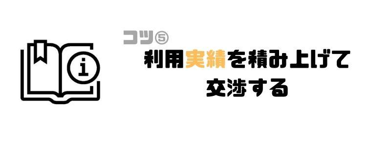カードローン_利息_利用実績