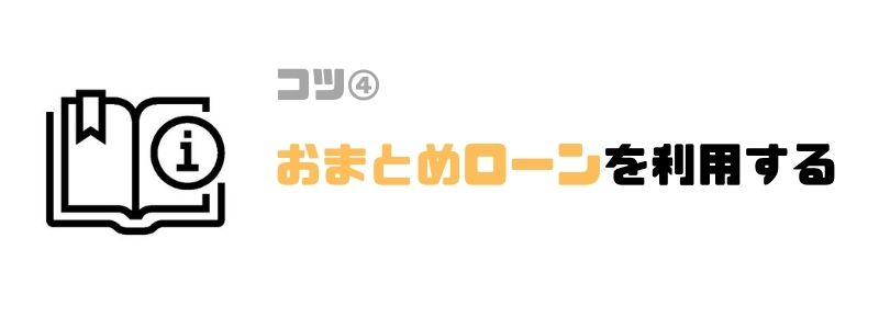カードローン_利息_おまとめローン