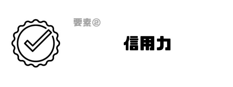 カードローン_利息_信用力