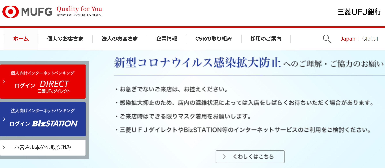カードローン_低金利_三菱