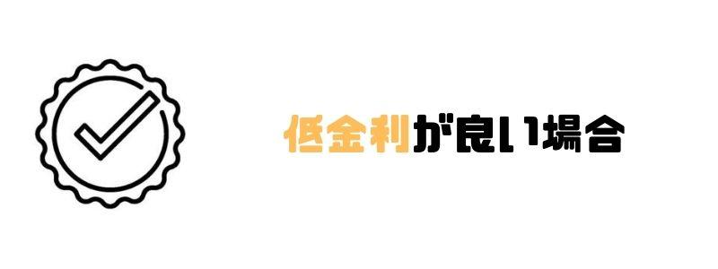 カードローン_おすすめ_低金利