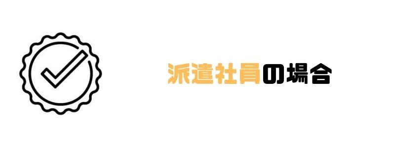 カードローン_おすすめ_派遣社員