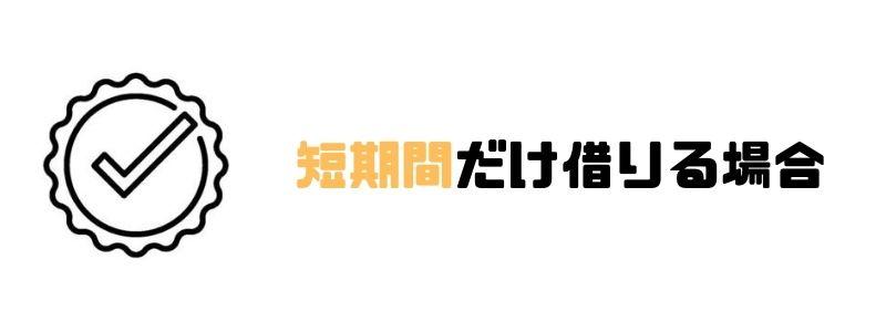 カードローン_おすすめ_短期間