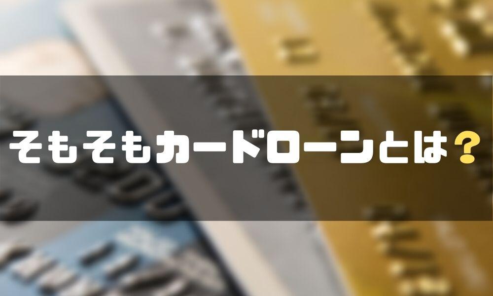 カードローン_おすすめ_とは