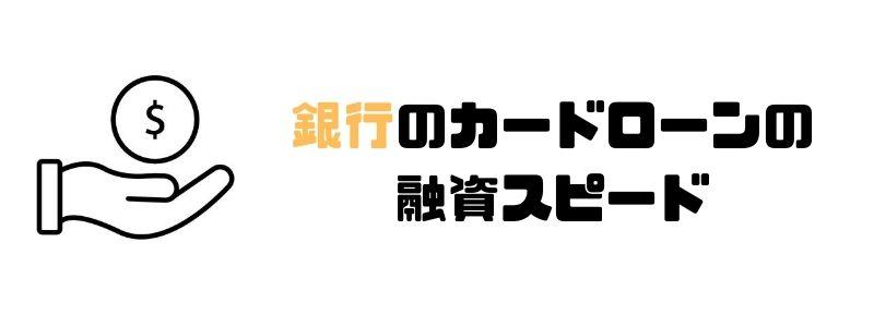 カードローン_即日_銀行_スピード