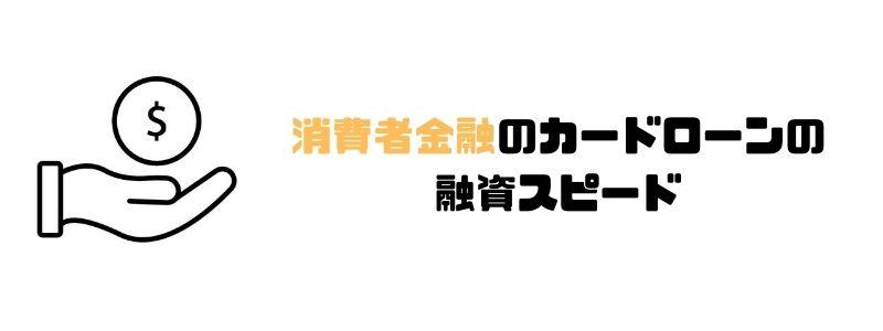 カードローン_即日_消費者金融_スピード