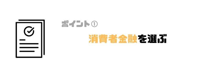 カードローン_即日_消費者金融