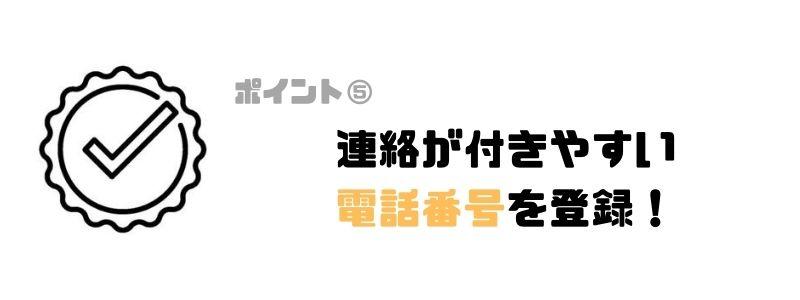カードローン_即日_電話番号