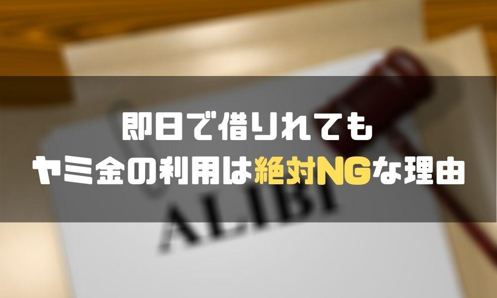 カードローン_即日_ヤミ金