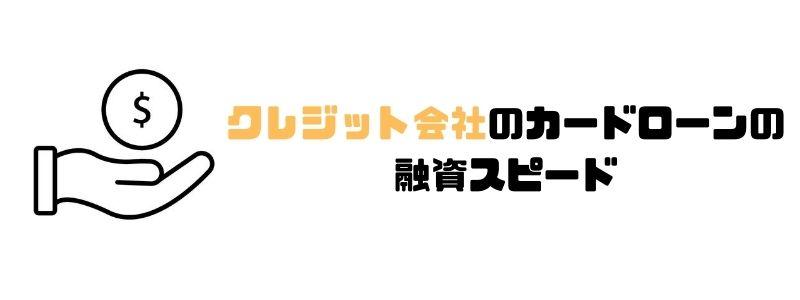 カードローン_即日_クレジット会社_スピード