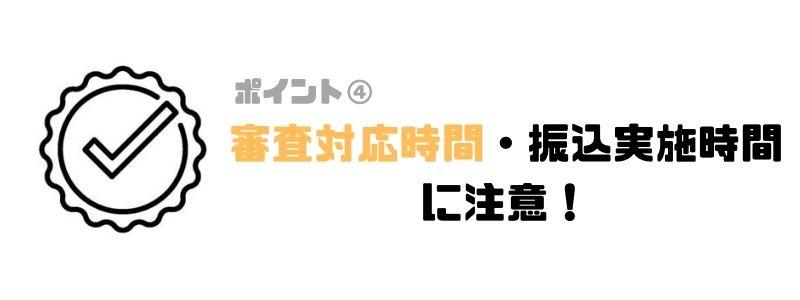 カードローン_即日_審査対応時間