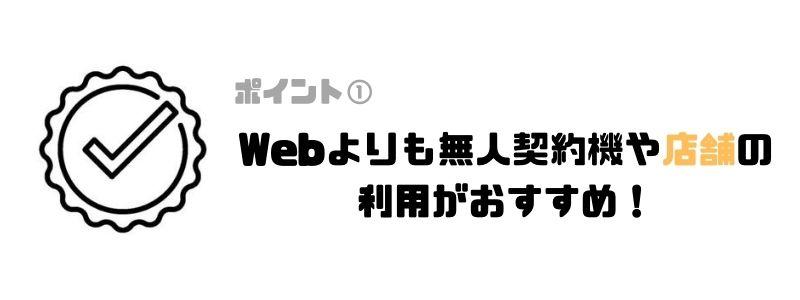 カードローン_即日_WEB