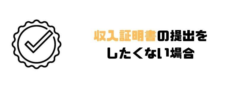 キャッシング_おすすめ_収入証明書