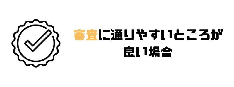 キャッシング_おすすめ_審査