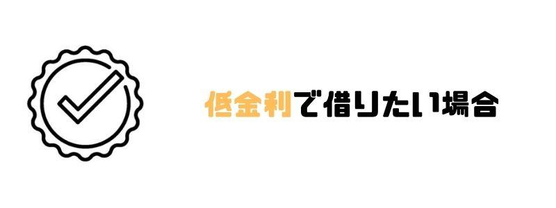 キャッシング_おすすめ_低金利