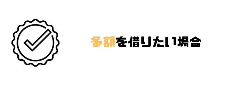 キャッシング_おすすめ_多額