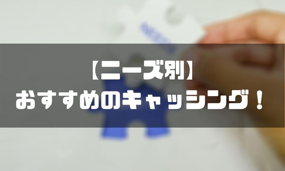 キャッシング_おすすめ_ニーズ