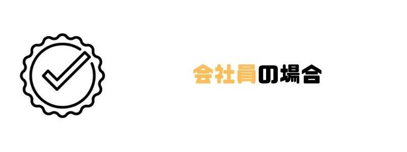 キャッシング_おすすめ_会社員