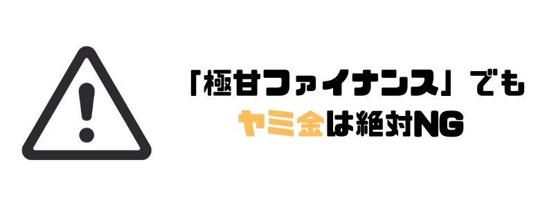 キャッシング_おすすめ_ヤミ金