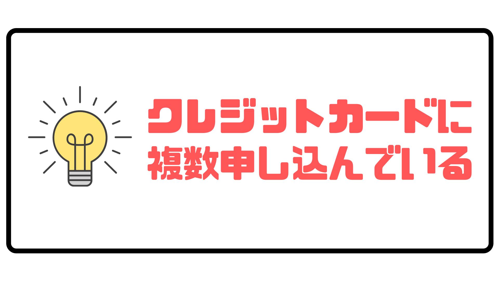 クレジットカード_審査