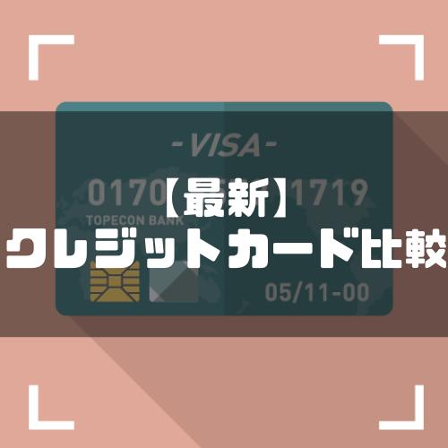 最新クレジットカード比較【2020年9月】ランクや特徴、対象者別にクレジットカードを徹底比較