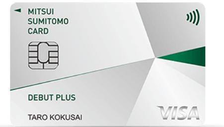 三井住友カード(学生専用)