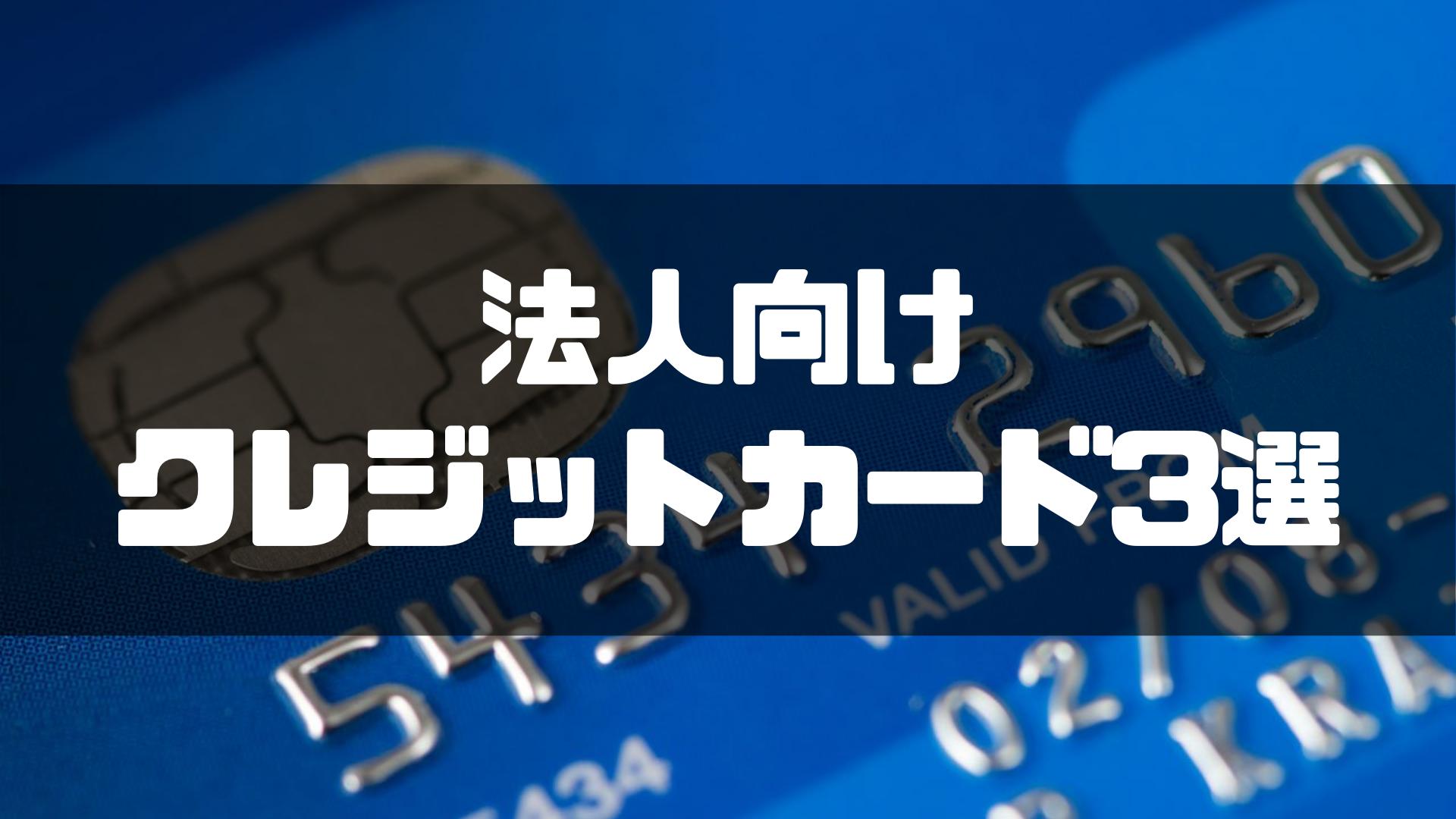 クレジットカード_法人向け